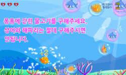 Save The Fishes-korean  screenshot 2/5