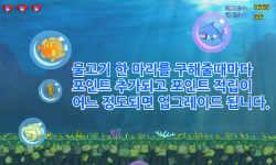 Save The Fishes-korean  screenshot 4/5
