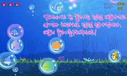 Save The Fishes-korean  screenshot 5/5