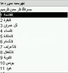 Quran Persian Translated screenshot 1/1