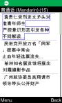RFA Chinese Simplified for Java Phones screenshot 1/6
