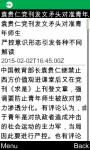 RFA Chinese Simplified for Java Phones screenshot 2/6