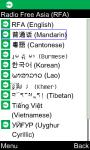 RFA Chinese Simplified for Java Phones screenshot 3/6