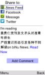 RFA Chinese Simplified for Java Phones screenshot 5/6