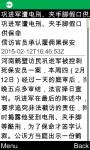 RFA Chinese Simplified for Java Phones screenshot 6/6