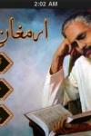 Iqbal Urdu Poetry : Armaghan-e-Hijaz screenshot 1/1