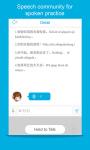 Hello HSK 4 screenshot 4/5
