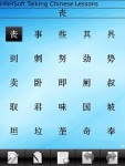 HNHSoft Talking Chinese Lesson 6 screenshot 1/1