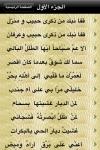 Imro-ul-Qais's Poetry (  ) screenshot 1/1