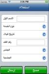 GDRFA Dubai screenshot 1/1