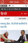 Newspapers Hindi screenshot 3/6