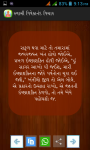 Swami Vivekanand Quotes Gujarati screenshot 4/5