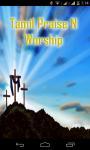 Tamil Praise And Worship screenshot 1/6