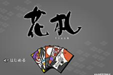 The Hanafuda screenshot 1/3