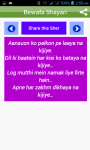 Shayari in Hindi Urdu Wah Wah screenshot 3/4