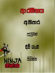 Ninja Sinhala  V1 screenshot 1/6