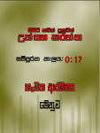Ninja Sinhala  V1 screenshot 5/6