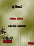 Ninja Sinhala  V1 screenshot 6/6