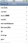 Thai Check screenshot 1/1
