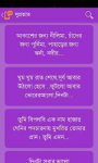BangalliSMS screenshot 2/3