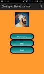 Janta Raja Shivaji Maharaj screenshot 1/5
