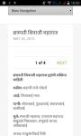 Janta Raja Shivaji Maharaj screenshot 5/5