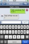 G Translator screenshot 1/1
