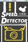 Speed Detector screenshot 1/1