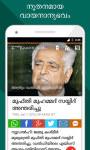 Malayalam News India - Samayam screenshot 1/6