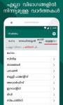 Malayalam News India - Samayam screenshot 2/6