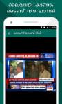Malayalam News India - Samayam screenshot 4/6