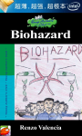 Ebook Biohazard screenshot 1/4