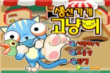 CATS In The  Fish Shop screenshot 1/3