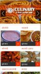 SI Culinary - Marathi Recipes screenshot 2/4