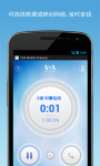 VOA Chinese Simplified Mobile Streamer screenshot 3/4