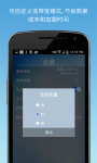 VOA Chinese Simplified Mobile Streamer screenshot 4/4