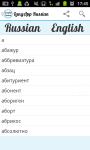 LangApp Russian screenshot 2/5