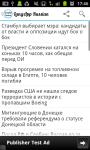 LangApp Russian screenshot 3/5