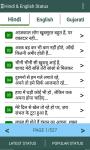 Hindi and English Status screenshot 2/4