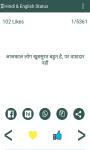 Hindi and English Status screenshot 3/4