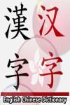Chinese English Chinese Dictionary screenshot 1/1