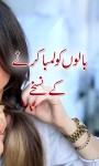 963 Hair care tips Urdu screenshot 3/6