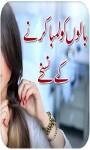 963 Hair care tips Urdu screenshot 6/6