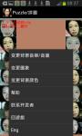 Sophie Puzzle 苏菲拼圖 screenshot 6/6