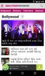 DivyaBhaskar screenshot 4/6