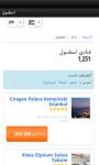 Online Hotel Booking screenshot 2/6