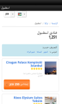Online Hotel Booking screenshot 5/6