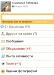 Odnoklassniki screenshot 1/1