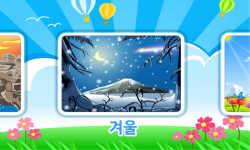 Baby learns natural seasons-korean screenshot 2/5
