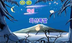 Baby learns natural seasons-korean screenshot 5/5
